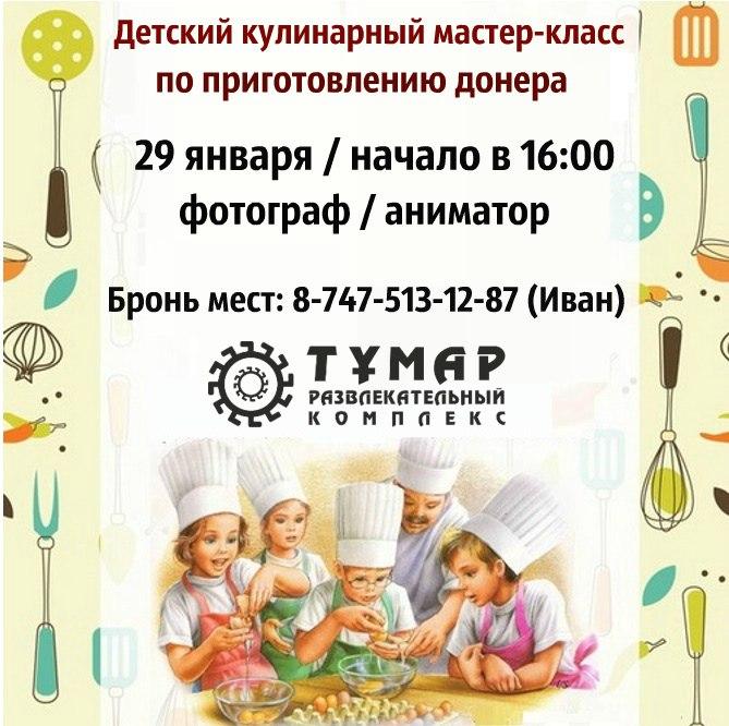 Детский кулинарный мастер-класс по приготовлению донера