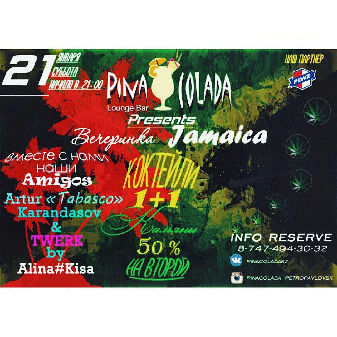 Вечеринка Jamaica