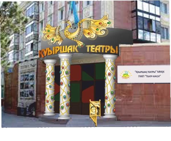 Театр кукол Акимата города Астаны