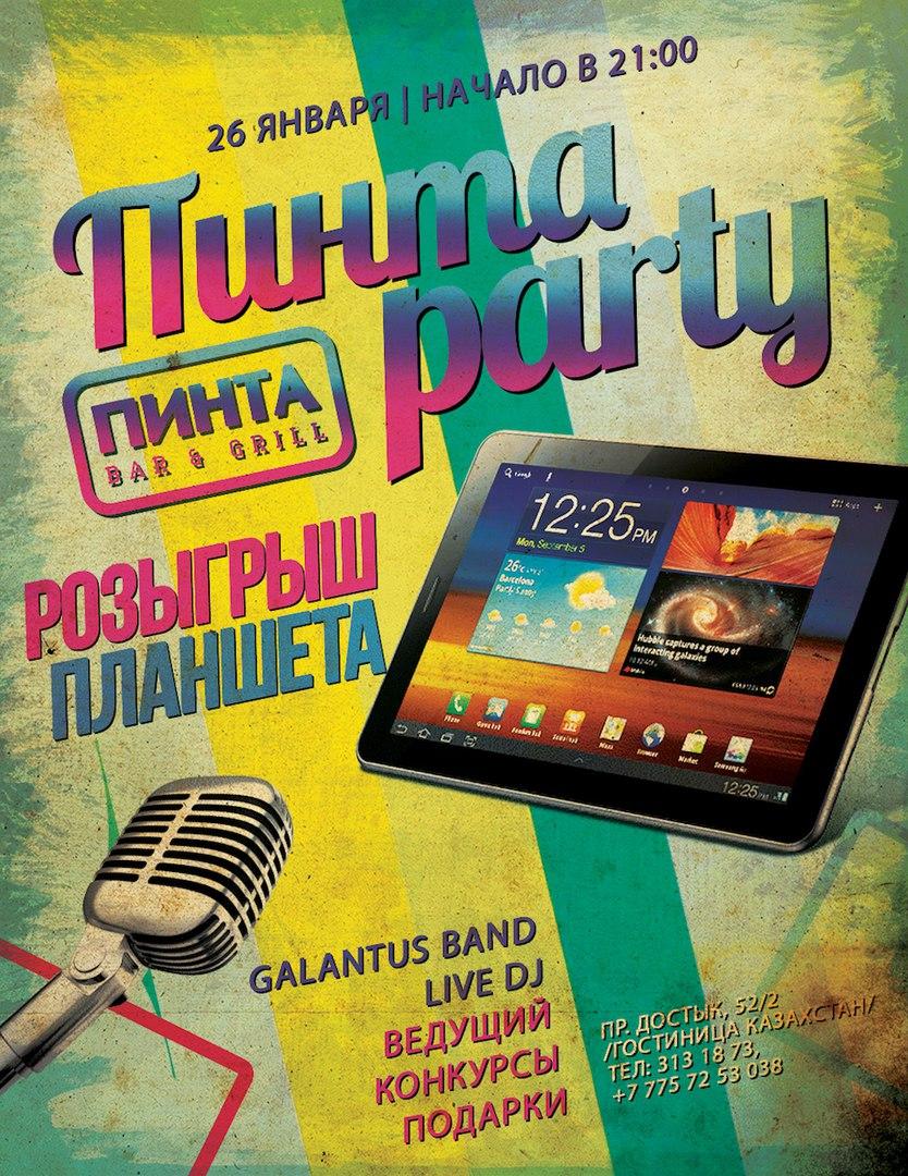 Пинта party
