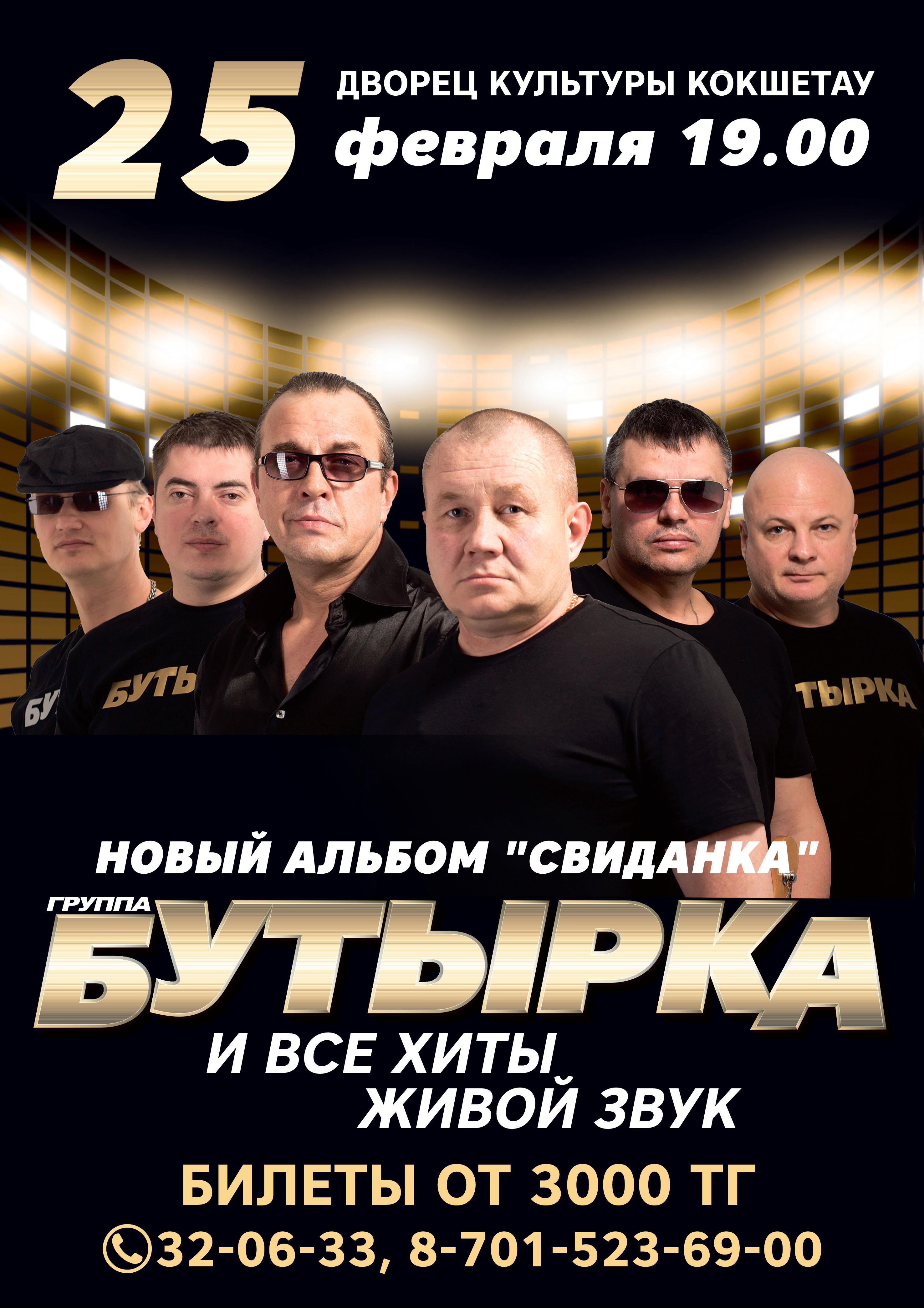 """Группа БУТЫРКА с новой программой """"Свиданка"""" и все хиты в Кокшетау"""