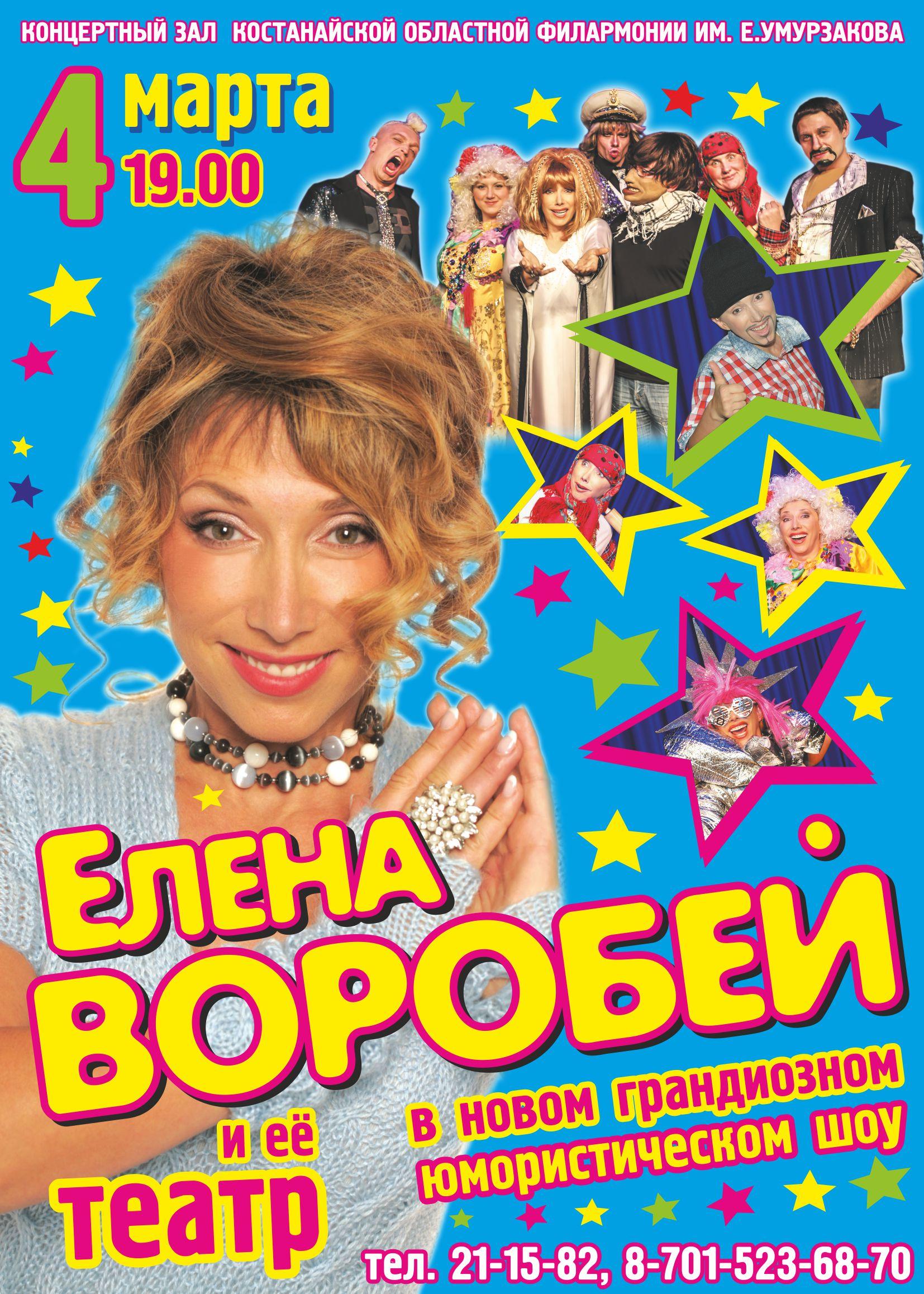 Елена Воробей в Кокшетау