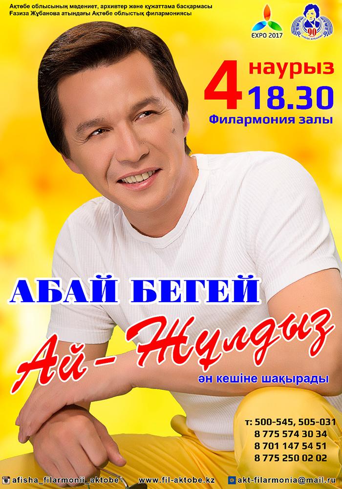 Абай Бегей в Актобе