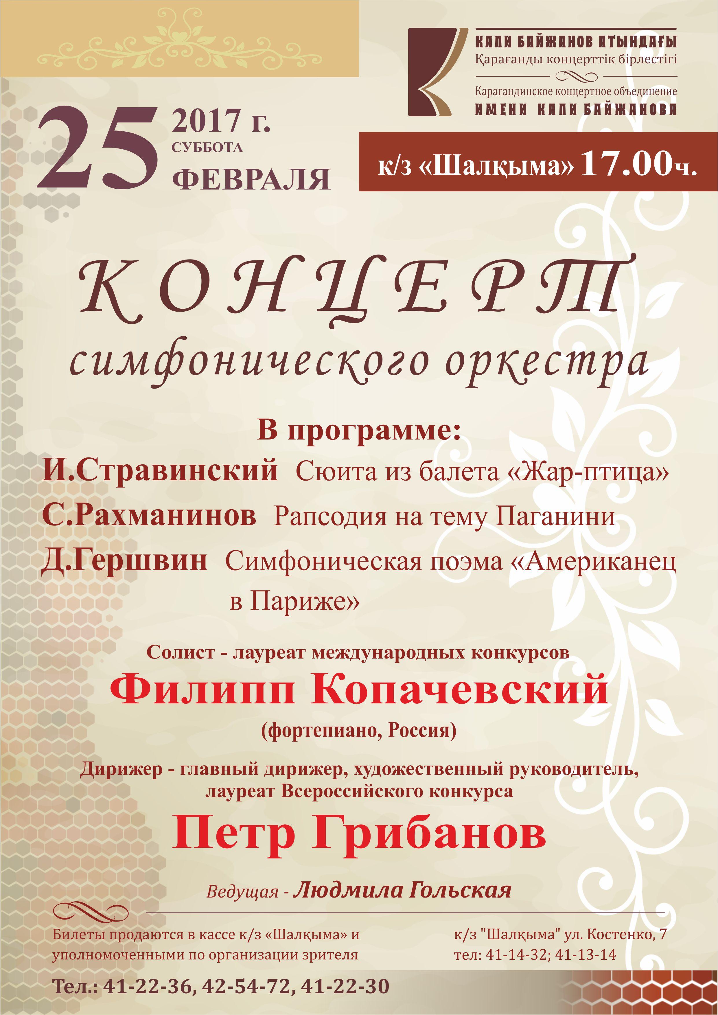 Концерт симфонического оркестра