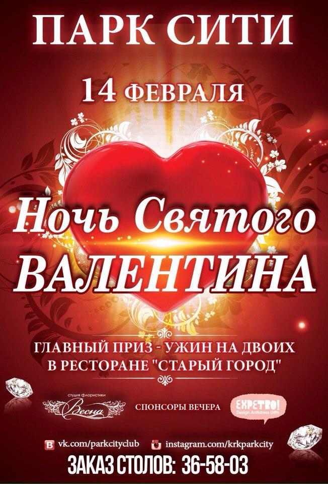 """День Святого Валентина в КРК """"Парк Сити"""""""