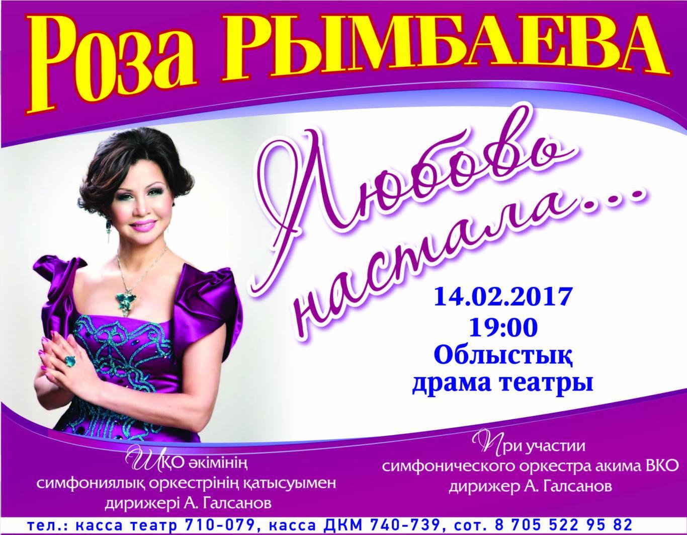 Роза Рымбаева в Усть-Каменогорске
