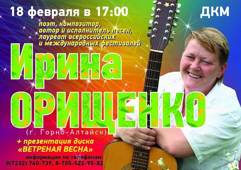 Ирина Орищенко в Усть-Каменогорске