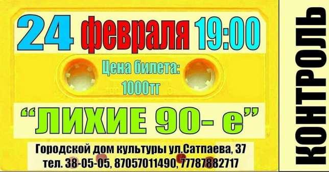 "Ретро - концерт ""Лихие 90-е"""