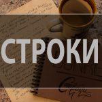 """Поэтический вечер """"Строки"""""""