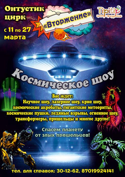 """Научно-космическое шоу """"Вторжение"""" в Шымкенте"""