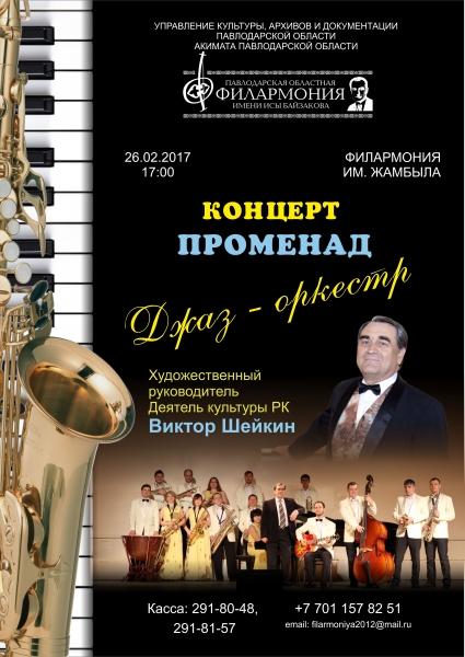 Концерт-променад Джаз-оркестр