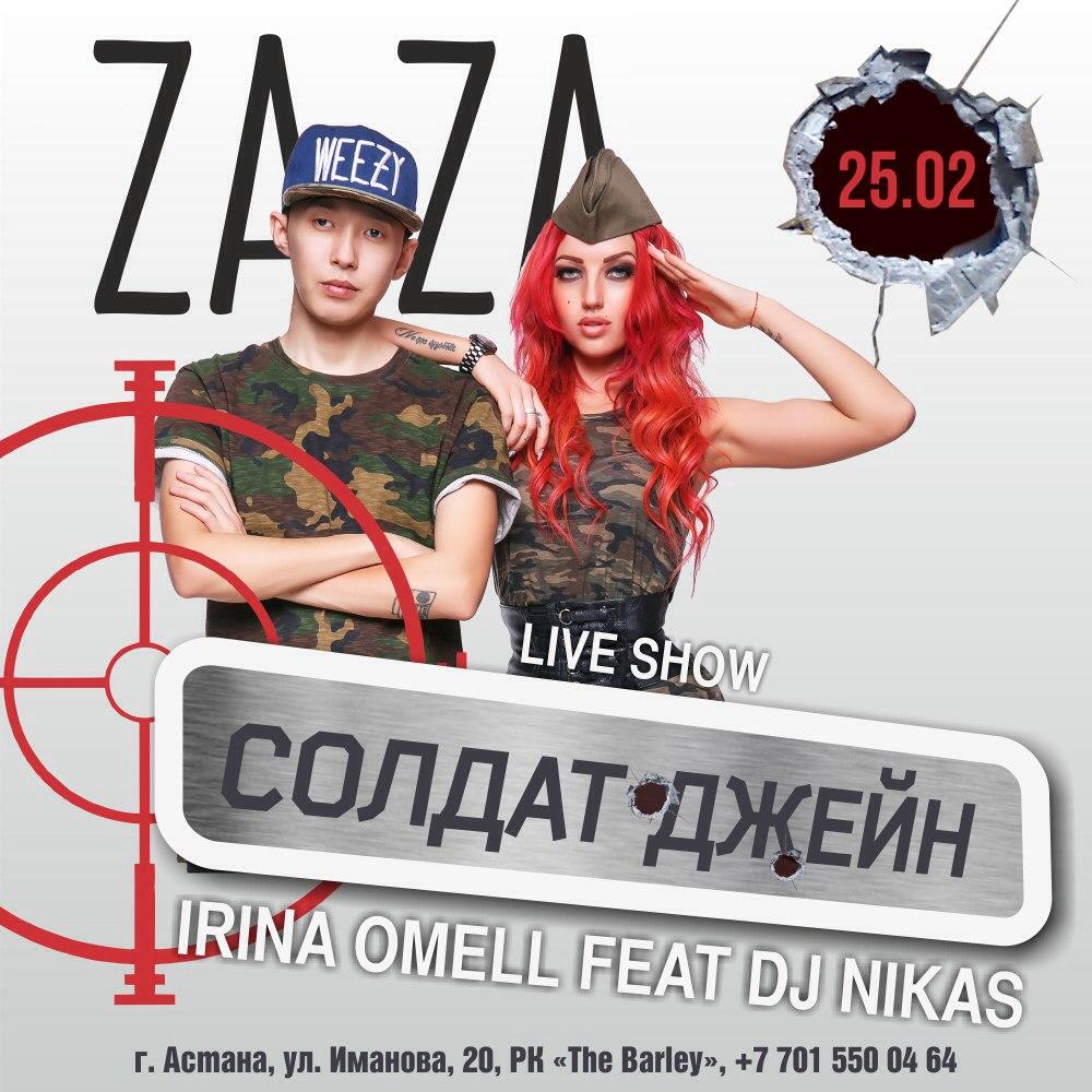 Live show «Солдат Джейн» от проекта Ирины Омель и Dj NIKAS