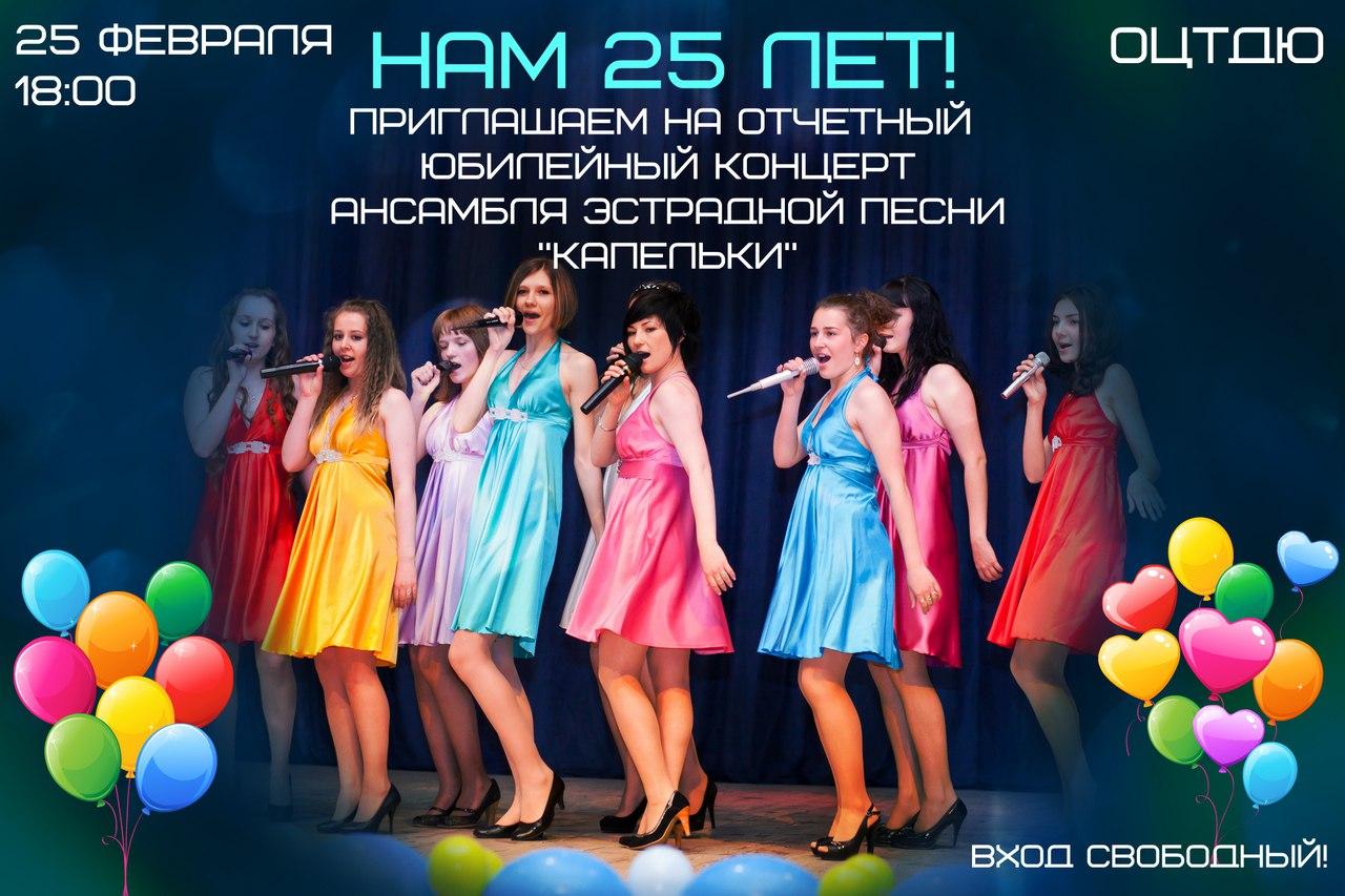 """Юбилейный концерт ансамбля эстрадной песни """"Капельки"""""""