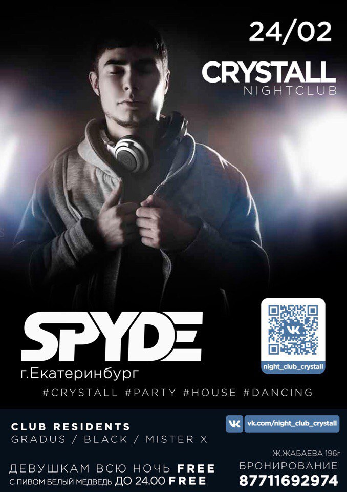 SPYDE в развлекательном клубе Кристалл