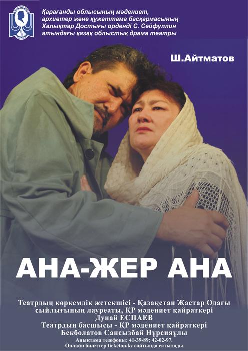 Ана Жер Ана