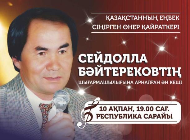 """Вечер памяти Сейдуллы Байтерекова - """"Жан досым"""""""