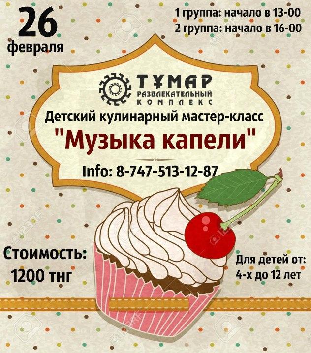 """Кулинарный мастер-класс """"Музыка капели"""""""