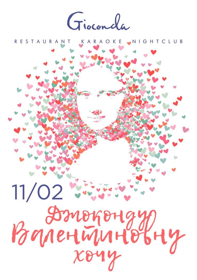 Джоконду Валентиновну хочу