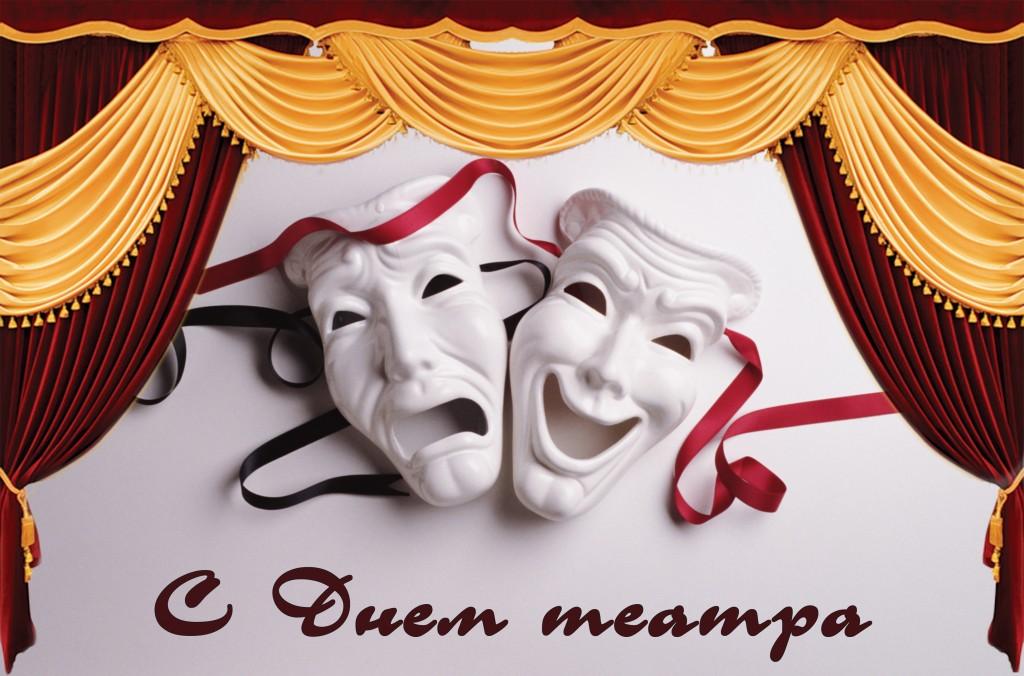 Театрализованное представление, посвященное Международному дню театра