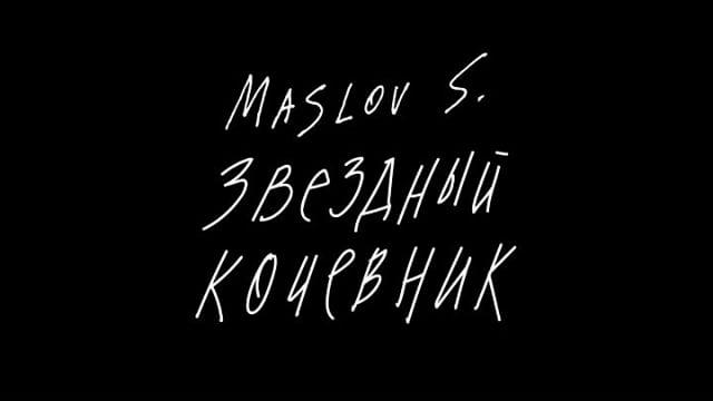 Сергей Маслов. Звездный кочевник