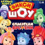 «ФИКСИ-ШОУ» в Алматы