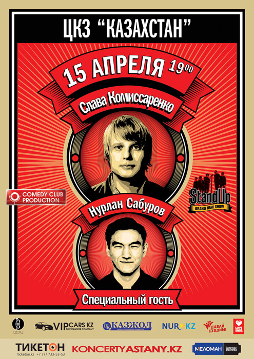 StandUp Show. Комиссаренко и Сабуров в Астане