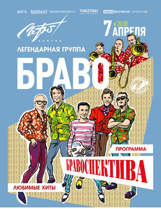 Группа Браво в Алматы