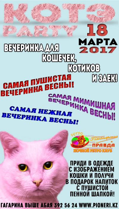 Котэ party