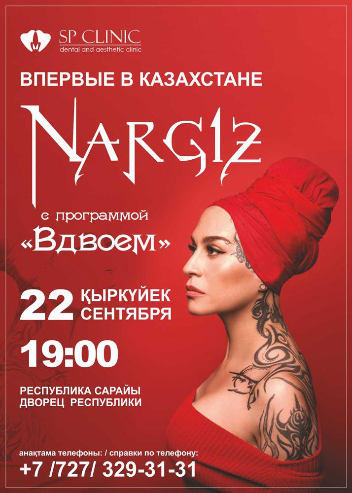 Наргиз Закирова