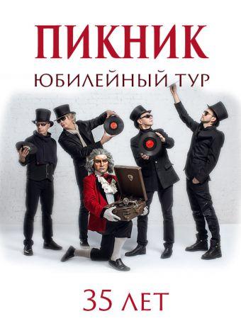 """""""Пикник"""" в Алматы"""