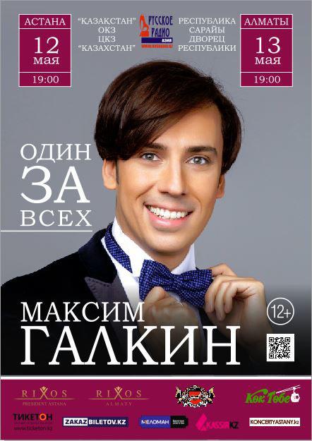 Максим Галкин в Алматы