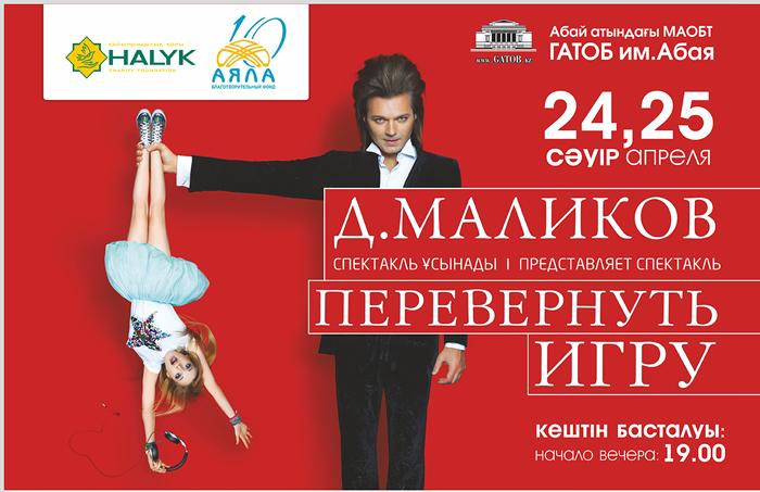 Дмитрий Маликов в Алматы