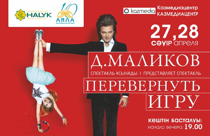 Дмитрий Маликов в Астане
