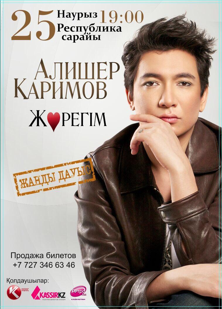 Алишер Каримов - «Жүрегім»