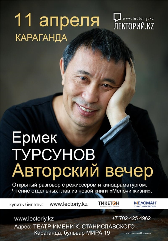 Ермек Турсунов в Караганде