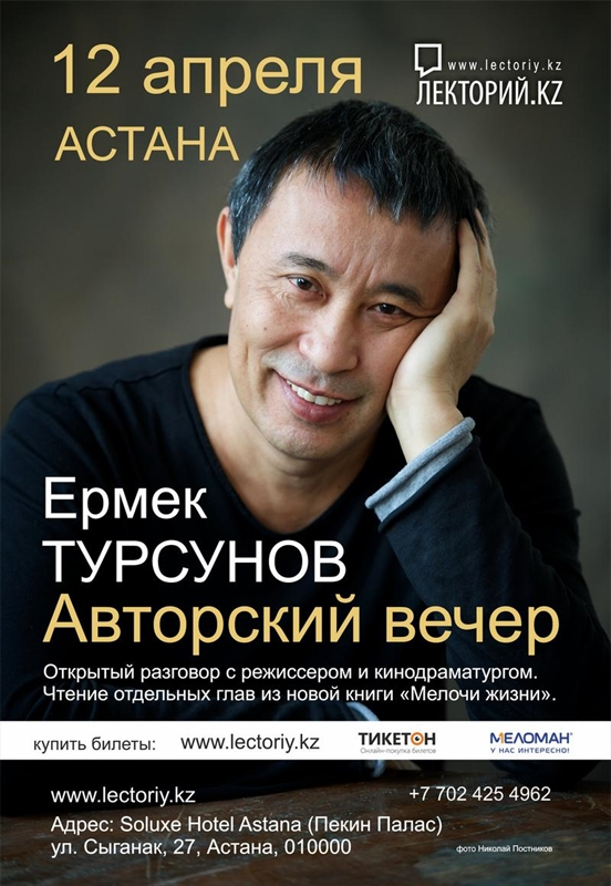 Ермек Турсунов в Астане