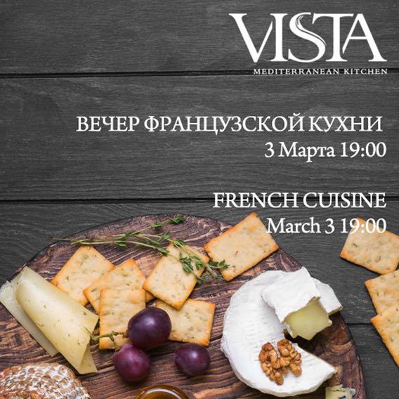 Вечер французской кухни в The Ritz-Carlton, Almaty