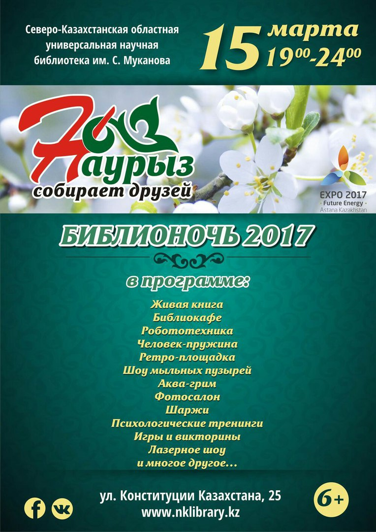 """Библионочь-2017 """"Наурыз собирает друзей"""""""