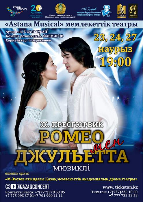 Ромео мен Джульетта