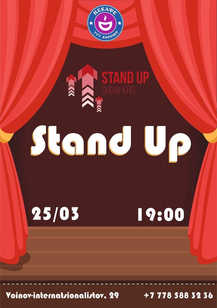 Stand Up в Некафе Караганда