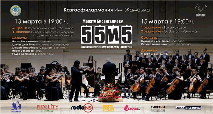 """Фестиваль классической музыки """"55 и 5"""""""