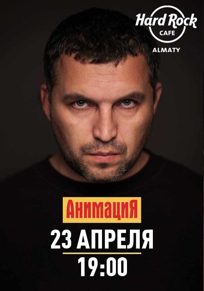Группа АнимациЯ в Алматы
