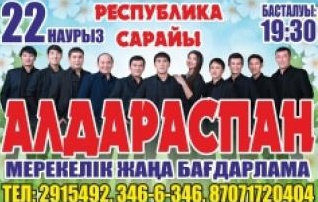"""Группа """"Айхай"""" - Алдараспан"""
