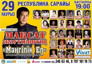 Максат Жаутиков - Творческий вечер Максата Жаутикова