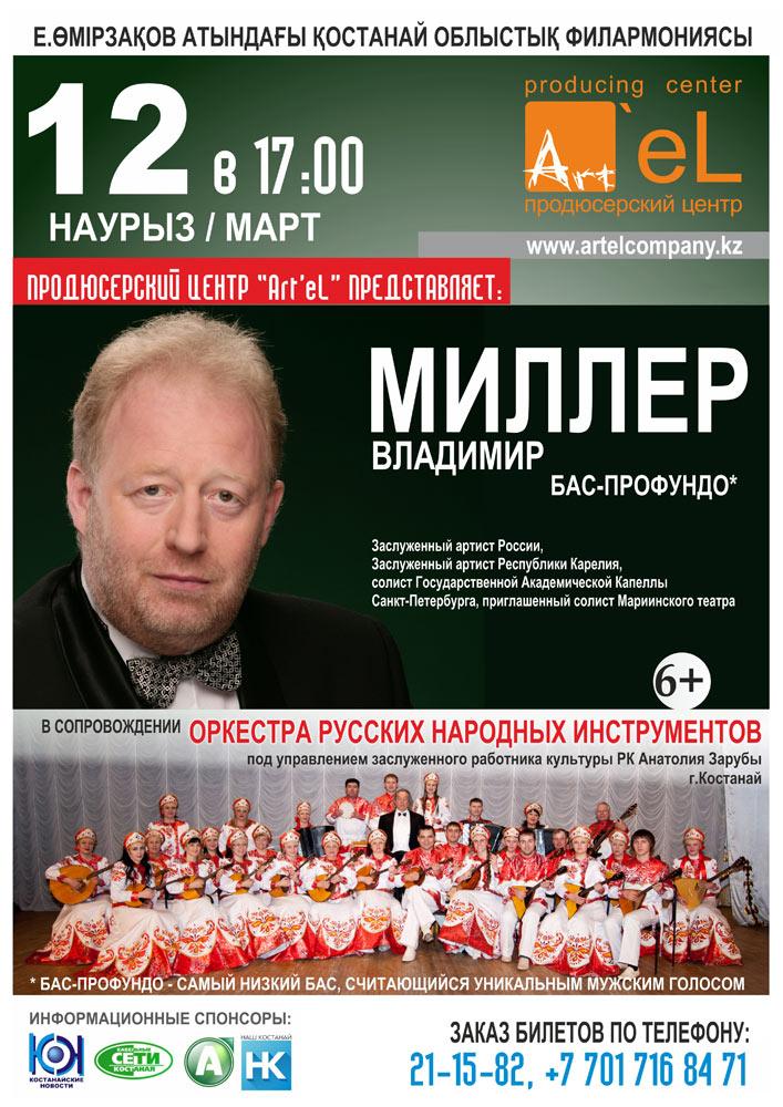 Концерт Владимира Миллера