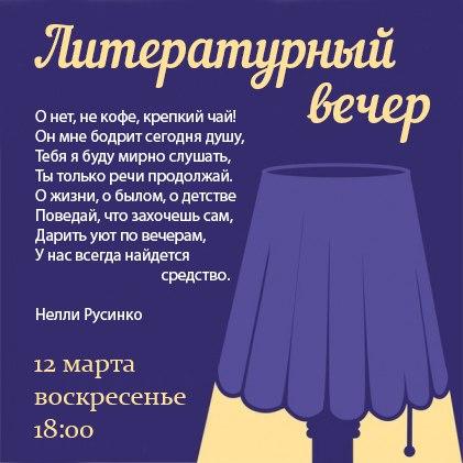 """""""Литературный вечер"""" в Некафе-Кокшетау."""