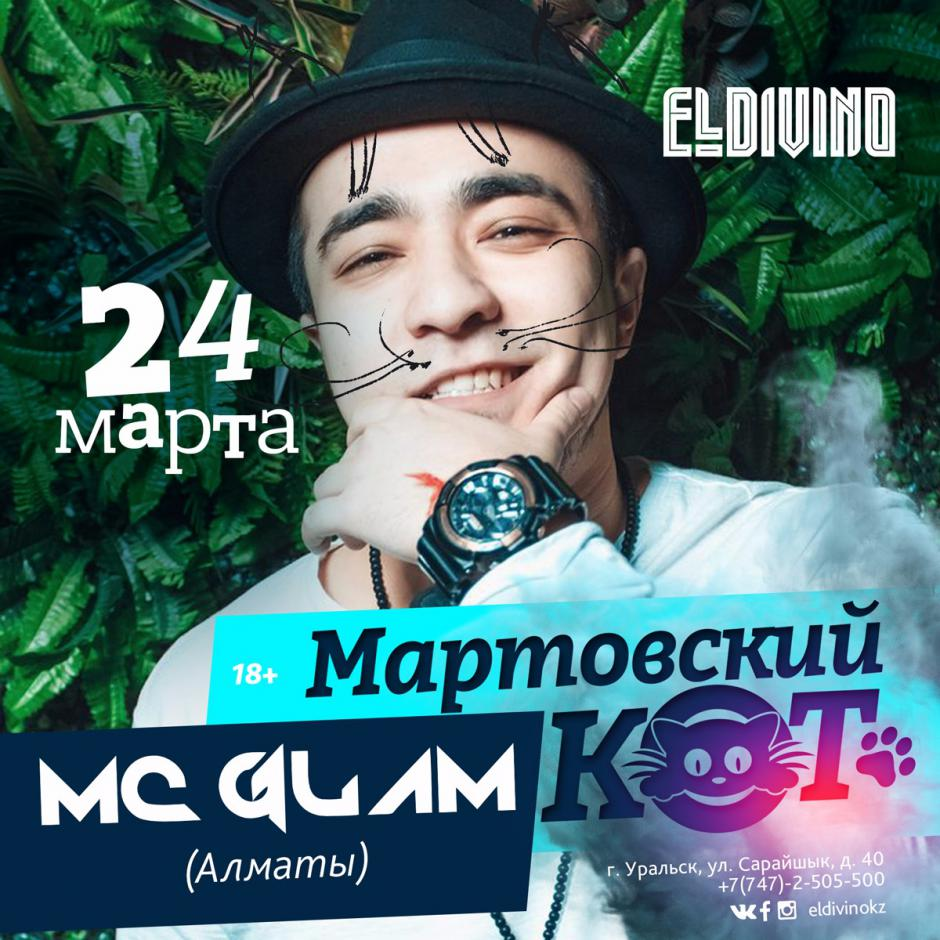 Мартовский кот MC GLAM (АЛМАТЫ)