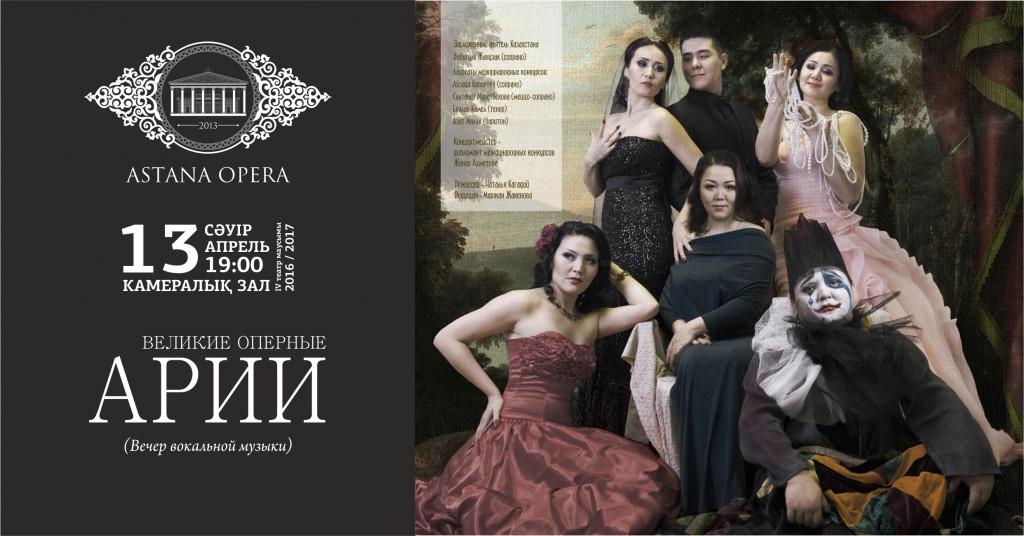 Великие оперные арии