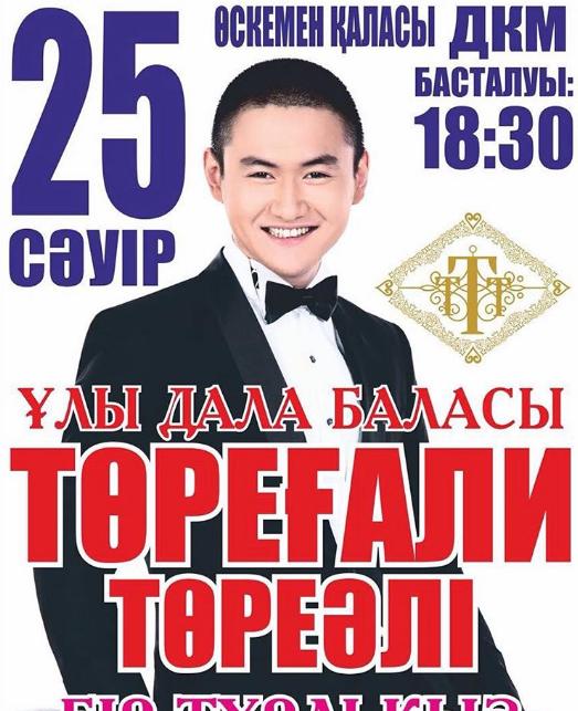 Торегали Тореали в Усть-Каменогорске