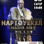 Кекілбаев «НАРТӘУЕКЕЛ» /халықтық қаһармандық драмалық дастан